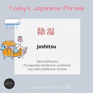 61, Japanese Phrase