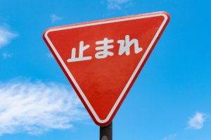 Japanese Stop road sign
