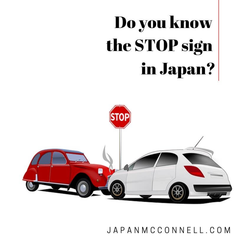 Do you know the STOP sign in Japan?
