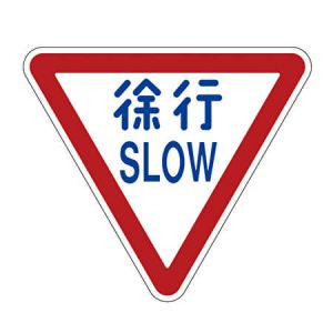 Japanese road sign, SLOW, Joko
