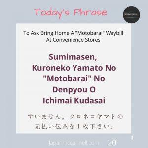 Japanese Phrase 20