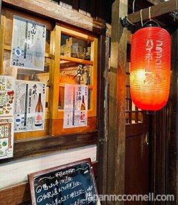 nagoya, Izakaya, yakitori