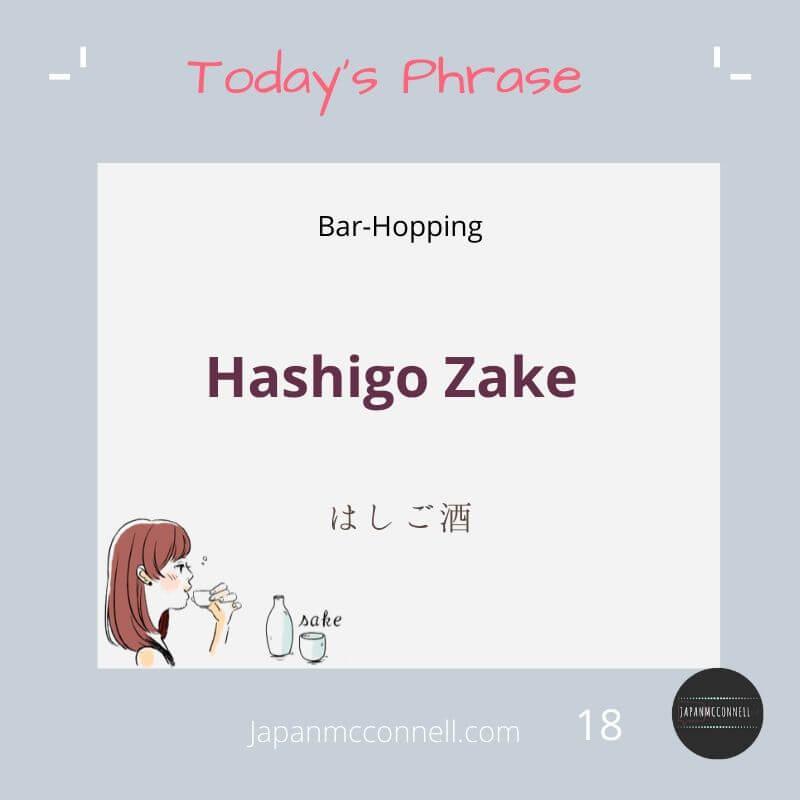 Japanese phrase 18