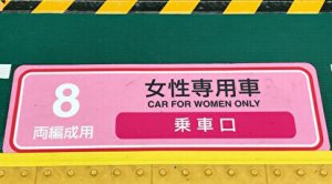 women only car position platform