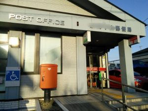 japan post office