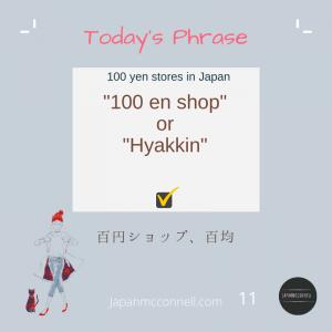 japanese phrase 11