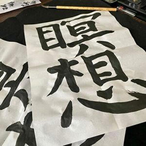 Meditation, Meiso, Kakizome, 2021