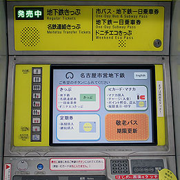 ticket vending machine screen