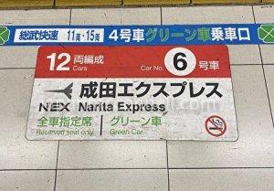 Narita express plat form