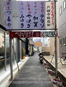 endoji ginza, alley, nagoya, Japan