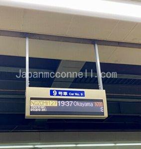 the sign along platform shinkansen shinagawa