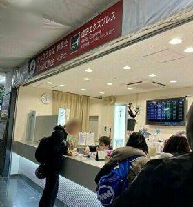 ticket office at narita airport terminal 2 station