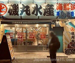 isomaru suisan, izakaya, seafood restaurant, nagoya