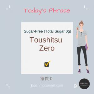 Japanese phrase 9