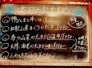 today's recommendation, yakitori, fushicho, nagoya