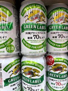 Green Label, 70% sugar cut