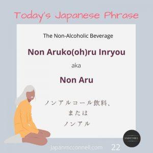 Japanese Phrase 22