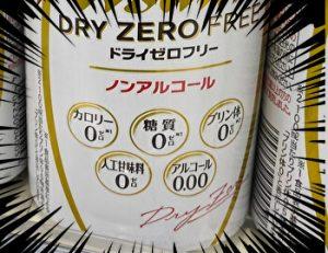 Zero, zero, Japanese canned beer