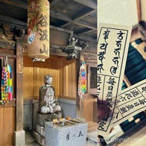 Kokenomizu Jizou, Tanigumisan, Kegonji, Gifu, temple