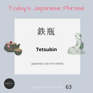 63, Japanese phrase
