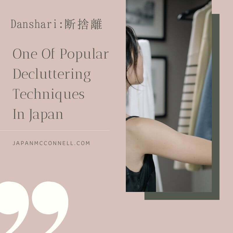 how to declutter junk, a room, a space, Japanese decluttering method, cleaning method, organizing method